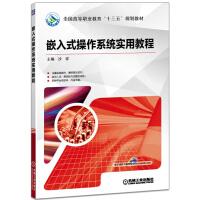 嵌入式操作系统实用教程