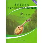 中国音乐学院社会艺术水平考级全国通用教材 阮(一级~十级)
