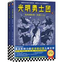 光明勇士团5:光明剑的第一朵花(上下全2册)(7~14岁着迷的奇幻冒险)(55年来载誉世界的史诗级幻想儿童文学!本系列获