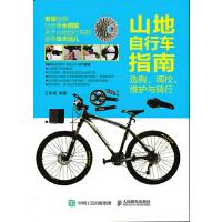 山地自行车指南:选购、调校、维护与骑行 9787115400543 人民邮电出版社