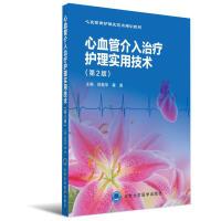 心血管介入治疗护理实用技术(第2版)