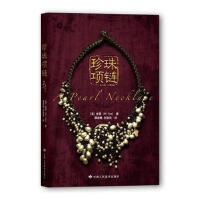 【二手95成新旧书】珍珠项链 9787805889924 甘肃人民美术出版社