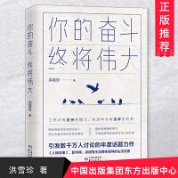 正版 你的奋斗 终将伟大 中国出版集团东方出版中心