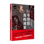 正品全新 世界经典推理文库:31号纽因客栈迷案