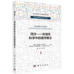 同步:非线性科学中的通用概念 (德)阿尔卡季・皮科瓦夫斯基等著;高宏 科学出版社 9787030573681
