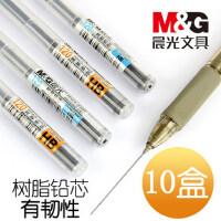 10盒装 0.7自动铅笔芯0.5 自动铅笔笔芯0.5mm晨光大容量学生用自动铅芯HB自动铅笔0.5笔芯大容量 树脂铅芯