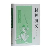 封神演义(中国古典小说名著丛书)