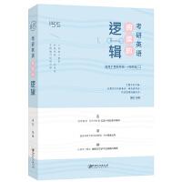 唐迟阅读2021考研英语阅读的逻辑 英语一英语二 恋词 唐迟考研英语阅读解题英语阅读理解(送电子礼包)