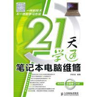 21天�W通�P�本��X�S修, 田佰��, 人民�]�出版社