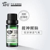 AFU阿芙 欧薄荷精油 10ml 香薰精油 单方精油