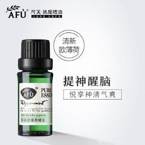 AFU阿芙 欧薄荷精油 10ml 香薰精油 单方精油 支持