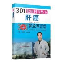 肝癌――301健康科普丛书 董家鸿 军事医学科学出版社 9787516303955