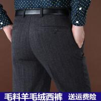 秋季羊毛绒西裤男士商务休闲直筒毛料西装裤厚款宽松中老年免烫