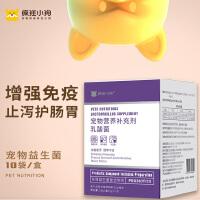 狗狗益生菌粉小宠物泰迪幼犬猫咪专用腹泻呕吐拉稀便秘调理肠胃宝