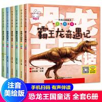 恐龙书大百科 全6册3D仿真注音版恐龙奇遇记3-6-9岁正版儿童科普百科绘本图画书老师推荐一二年级小学生课外注音读物畅