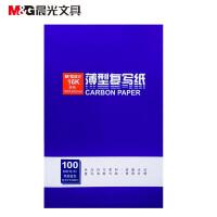 晨光文具 蓝色复写纸复印纸双面蓝色蓝印纸复写纸100张/包 蓝色 16K(185*255mm)APYVE608 1盒