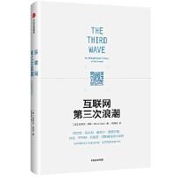互联网第三次浪潮( 【美】史蒂夫・凯斯 9787508677743 中信出版社