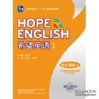 【二手旧书8成新】HOPE ENGLISH 希望英语 第二版9787513509503徐小贞?外语教学与研究出版社97
