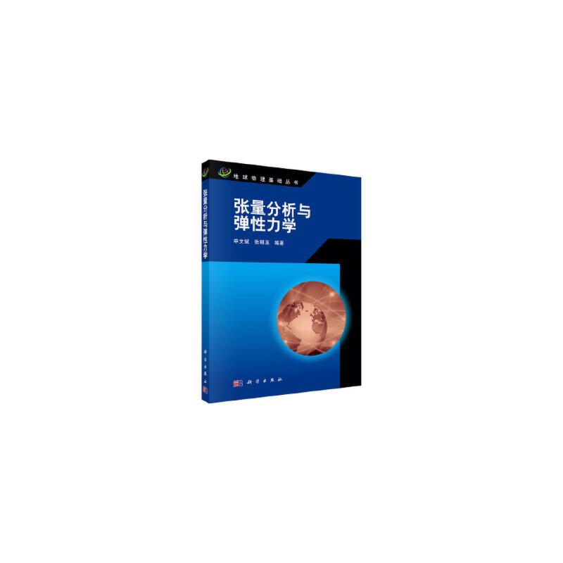 张量分析与弹性力学,科学出版社,申文斌,张朝玉 著 新书店购书无忧有保障!