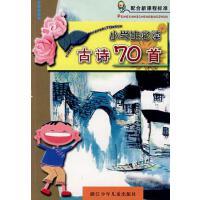 【二手旧书8成新】小学生古诗70首 周一贯,李子山 浙江少年儿童出版社 978753