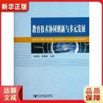 教育技术协同创新与多元发展 徐福荫,黄慕雄 9787563533282 北京邮电大学出版社 新华正版 全国70%城市次