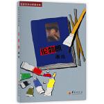 伦勃朗画传:世界艺术大师图文馆