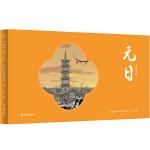 中国唱诗班:元日(元日,展现属于我们的中国年,精美传统文化绘本,由上亿人点赞的同名中国风动画改编)