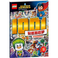 乐高DC漫画超级英雄1001贴纸酷收藏(思维训练游戏书)
