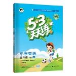 53天天练小学英语五年级下册RP(人教PEP版)2021春季(含答案全解全析及知识清单,赠测评卷)