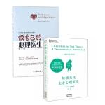 情绪疗愈套装:蛤蟆先生去看心理医生+做自己的心理医生(全2册)