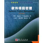 软件项目管理――中印合作软件行业系列教材