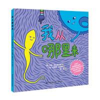 我从哪里来?荷兰绘本儿童性教育绘本故事书 0-3岁幼儿启蒙性教育书籍儿童绘本东方 6-10岁女孩男孩小学生幼儿园早教解