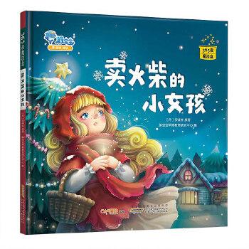 豚宝宝绘本 卖火柴的小女孩 世界经典童话故事2-3-5-6岁睡前图画书