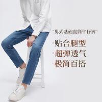 网易严选 男式基础直筒牛仔裤透气夏季百搭(万博体育手机端特卖)