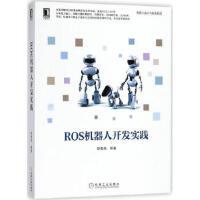 【全新直发】ROS机器人开发实践 机械工业出版社