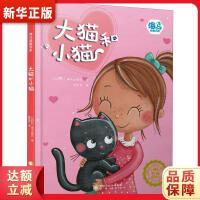 海马典藏书系:大猫和小猫 [比利时] 海马出版社 阳光出版社 9787552543933 新华正版 全国85%城市次日