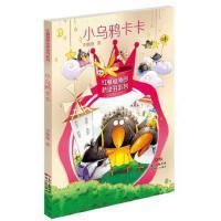 红蜻蜓原创桥梁书系列:小乌鸦卡卡新世纪出版社9787540589400