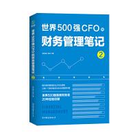 正版全新 世界500强CFO的财务管理笔记2