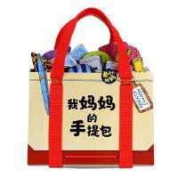 我的妈妈的手提包点读版My Mommy'sTote日本益智游戏绘本3-6岁宝宝迷你玩具简笔画书低幼撕不烂3d立体早教儿童