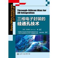 电子封装技术丛书--三维电子封装的硅通孔技术
