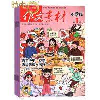 作文素材小学版2020年全年杂志订阅一年共12期4月起订告别作文难赢在小升初小学作文期刊杂志