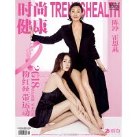 时尚健康杂志2018年10期 封面 陈冲 霍思燕