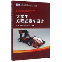 大学生方程式赛车设计 【正版书籍】