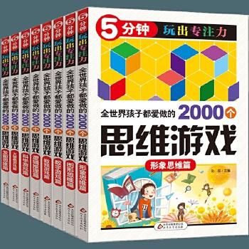 2000个思维游戏左右脑全脑大书培养孩子专注力的书籍8-10-12儿童书籍6-12周岁 逻辑智力开发益智 小学数学思维训练三四五六年级