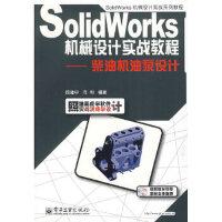 【新书店正版】Solidworks机械设计实战教程――柴油机油泵设计段建中,冯利9787121086533电子工业出版