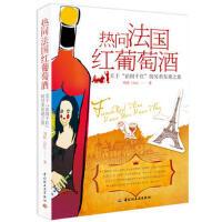 【新书店正品包邮】 热问法国红葡萄酒 刘佳 9787501988235 中国轻工业出版社