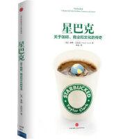 【正版旧书二手书9成新y】星巴克:关于咖啡、商业和文化的传奇 Taylor Clark 中信出版社 978750864