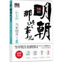 明朝那些事儿2 图文精印版 当年明月 9787550202467 北京联合出版公司出版社