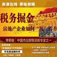 李明俊税务掘金房地产企业如何税得香正版高清在线视频非DVD光盘 4