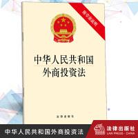 2019中华人民共和国外商投资法